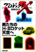 「男たちのH‐II ロケット 天空へ」 プロジェクトX
