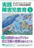 実践障害児教育2017年5月号