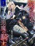 聖なる魔女と悪魔の騎士1【イラスト特典付き】