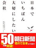 日本でいちばん大切にしたい会社(あさ出版電子書籍)