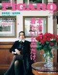 madame FIGARO japon (フィガロ ジャポン) 2018年 10月号