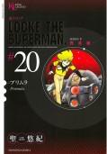 超人ロック 完全版 (20)プリムラ