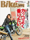 BikeJIN/培倶人 2017年3月号 Vol.169