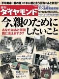 週刊ダイヤモンド 11年3月5日号