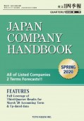 Japan Company Handbook 2020 SPRING (英文会社四季報 2020 SPRING号)