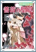薔薇の聖痕『フレイヤ連載』 5話