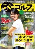 週刊パーゴルフ 2021/5/25号
