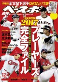 週刊ベースボール 2017年 12/4号