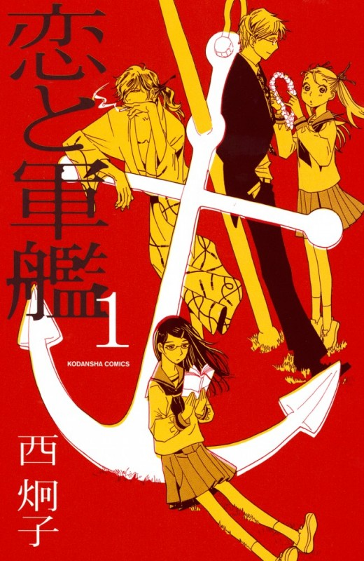 【期間限定価格】恋と軍艦(1)