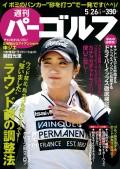 週刊パーゴルフ 2015/5/26号