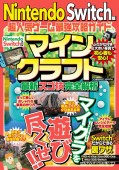 Nintendo Switch版 超人気ゲーム最強攻略ガイド