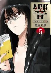 響〜小説家になる方法〜 5