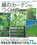 【期間限定価格】緑のカーテンのつくり方