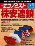 週刊エコノミスト2014年10/28号
