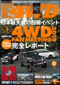 LET'S GO 4WD【レッツゴー4WD】2020年1月号