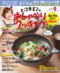 上沼恵美子のおしゃべりクッキング2020年9月号