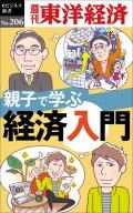 親子で学ぶ経済入門―週刊東洋経済eビジネス新書no.206