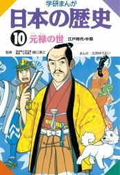 学研まんが日本の歴史10 元禄の世