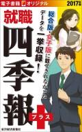 就職四季報プラス 2017年版(電子書籍オリジナル)