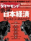 週刊ダイヤモンド 12年7月21日号