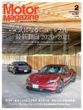 Motor Magazine 2021年2月号/No.787