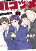 ハコヅメ〜交番女子の逆襲〜(17)