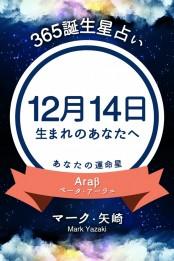 365誕生日占い〜12月14日生まれのあなたへ〜