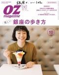 OZmagazine  2017年10月号 No.546