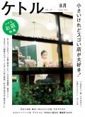 ケトル Vol.14  2013年8月発売号 [雑誌]