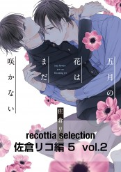 recottia selection 佐倉リコ編5 vol.2