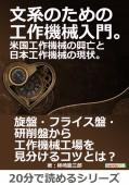文系のための工作機械入門。米国工作機械の興亡と日本工作機械の現状。