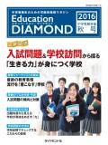 エデュケーション・ダイヤモンド2016 中学受験特集・関東版<秋号>