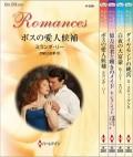 【期間限定価格】ハーレクイン・ロマンスセット4