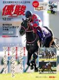 月刊『優駿』 2020年12月号