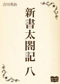 新書太閤記 八