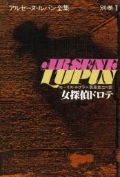 アルセーヌ=ルパン全集別巻1 女探偵ドロテ