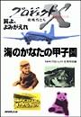 「海のかなたの甲子園」〜熱血教師たち・沖縄 涙の初勝利 プロジェクトX