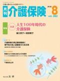月刊介護保険 2019年8月号
