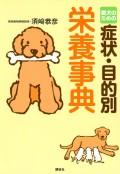 【期間限定価格】愛犬のための症状・目的別 栄養事典