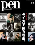 Pen 2019年 3/1号