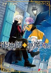 退魔師と悪魔ちゃん(3)【電子特別版】