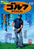 週刊ゴルフダイジェスト 2020/6/23号