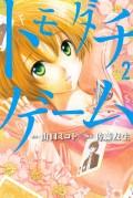 【期間限定価格】トモダチゲーム(2)