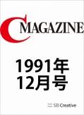 月刊C MAGAZINE 1991年12月号