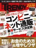 日経トレンディ2016年2月号