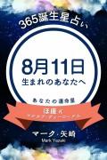 365誕生日占い〜8月11日生まれのあなたへ〜