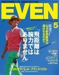 EVEN 2015年5月号 Vol.79