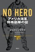【期間限定価格】NO HERO アメリカ海軍特殊部隊の掟