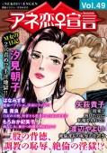 アネ恋♀宣言 Vol.49