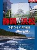 静岡vs浜松 2都ライバル物語(週刊ダイヤモンド特集BOOKS Vol.388)